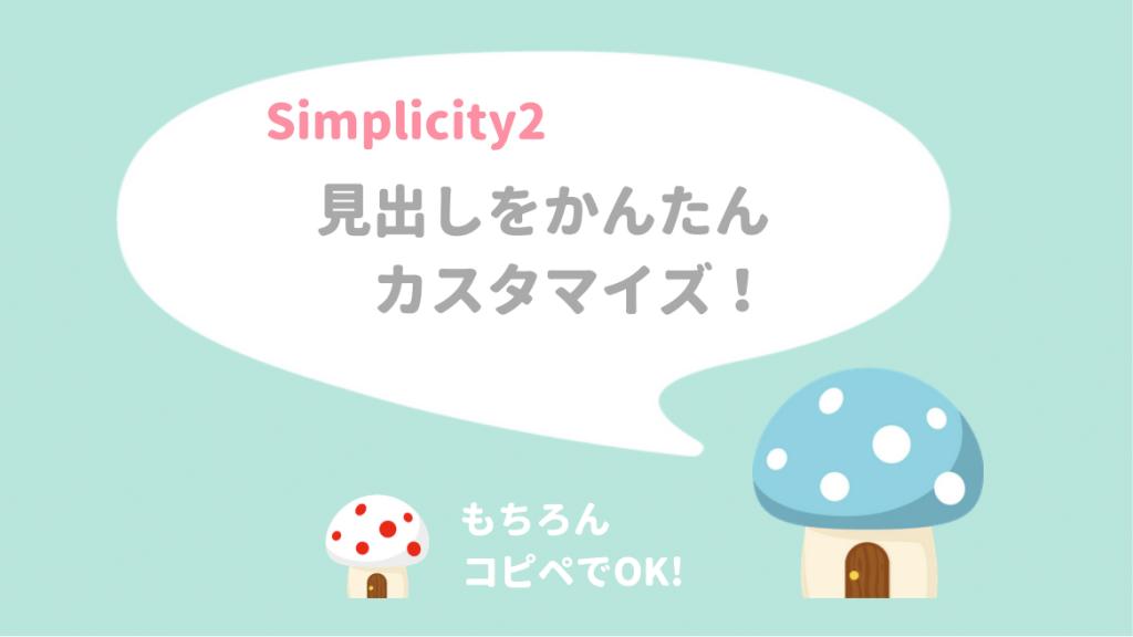 Simplicity2の見出しをカスタマイズ