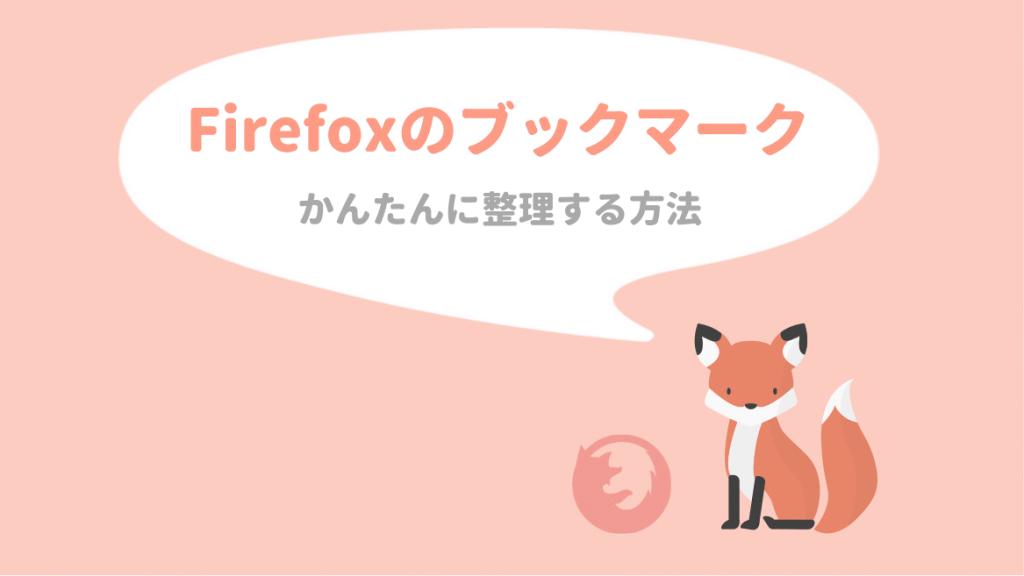 Firefoxのブックマークをかんたんに整理する方法