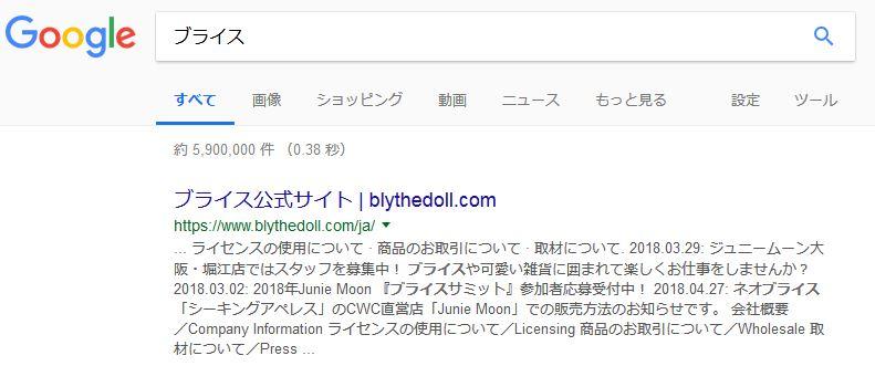 Google!のフォントカラー