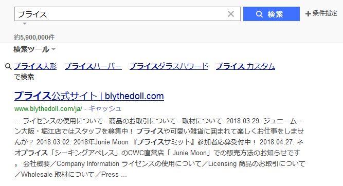Yahoo!のフォントカラー