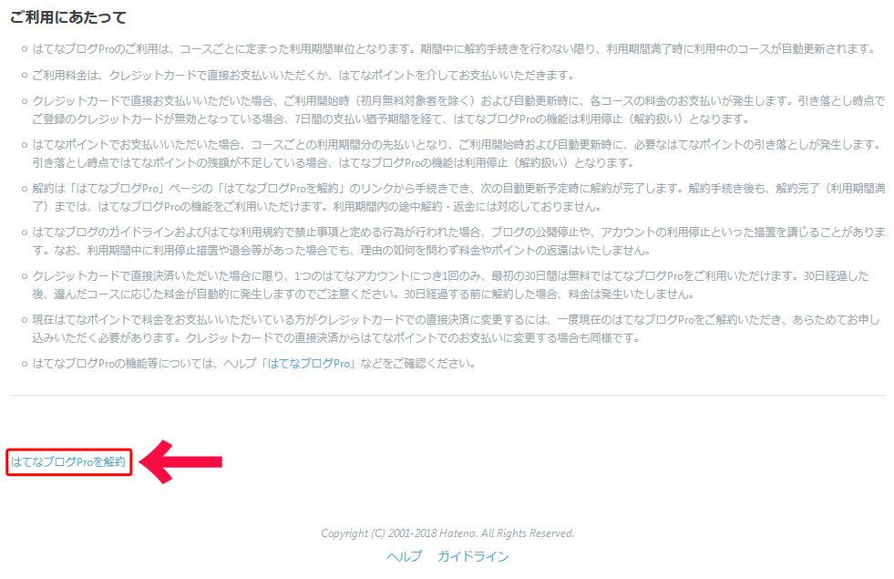 「はてなブログProを解約」をクリック