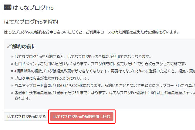 「はてなブログProの解約を申し込む」をクリック