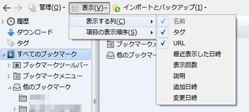 Firefoxのブックマーク「表示する列」