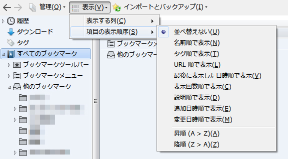Firefoxのブックマーク「項目の表示順序」