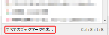 Firefox「すべてのブックマークを表示」をクリック