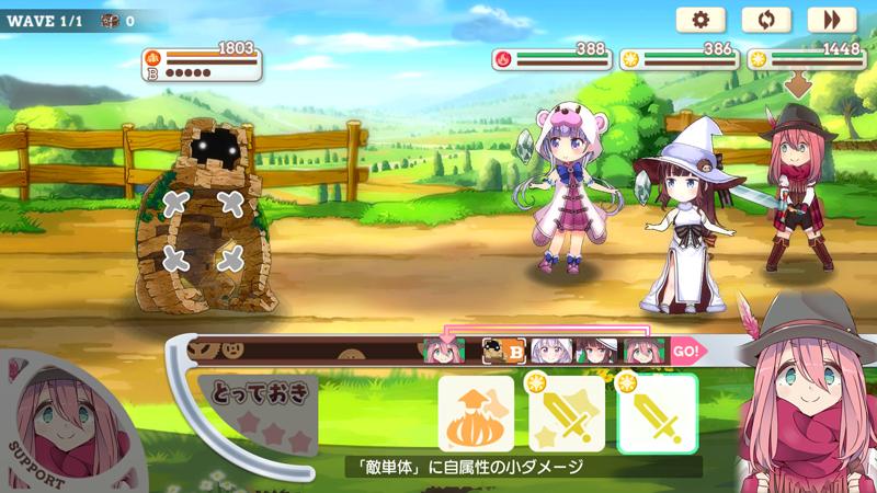 ゆるキャン△「きららファンタジア」バトル画面