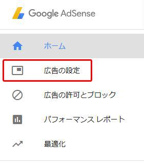 Googleアドセンスの広告コードを取得