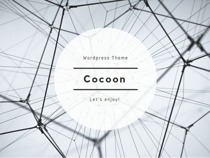 Simplicityの後継テーマ「Cocoon」 WordPress無料テーマ