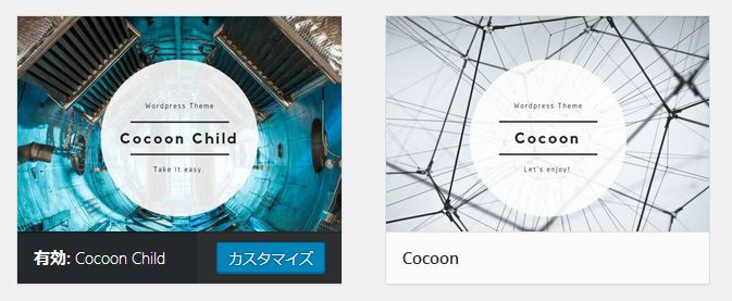 Cocoonの子テーマを有効化
