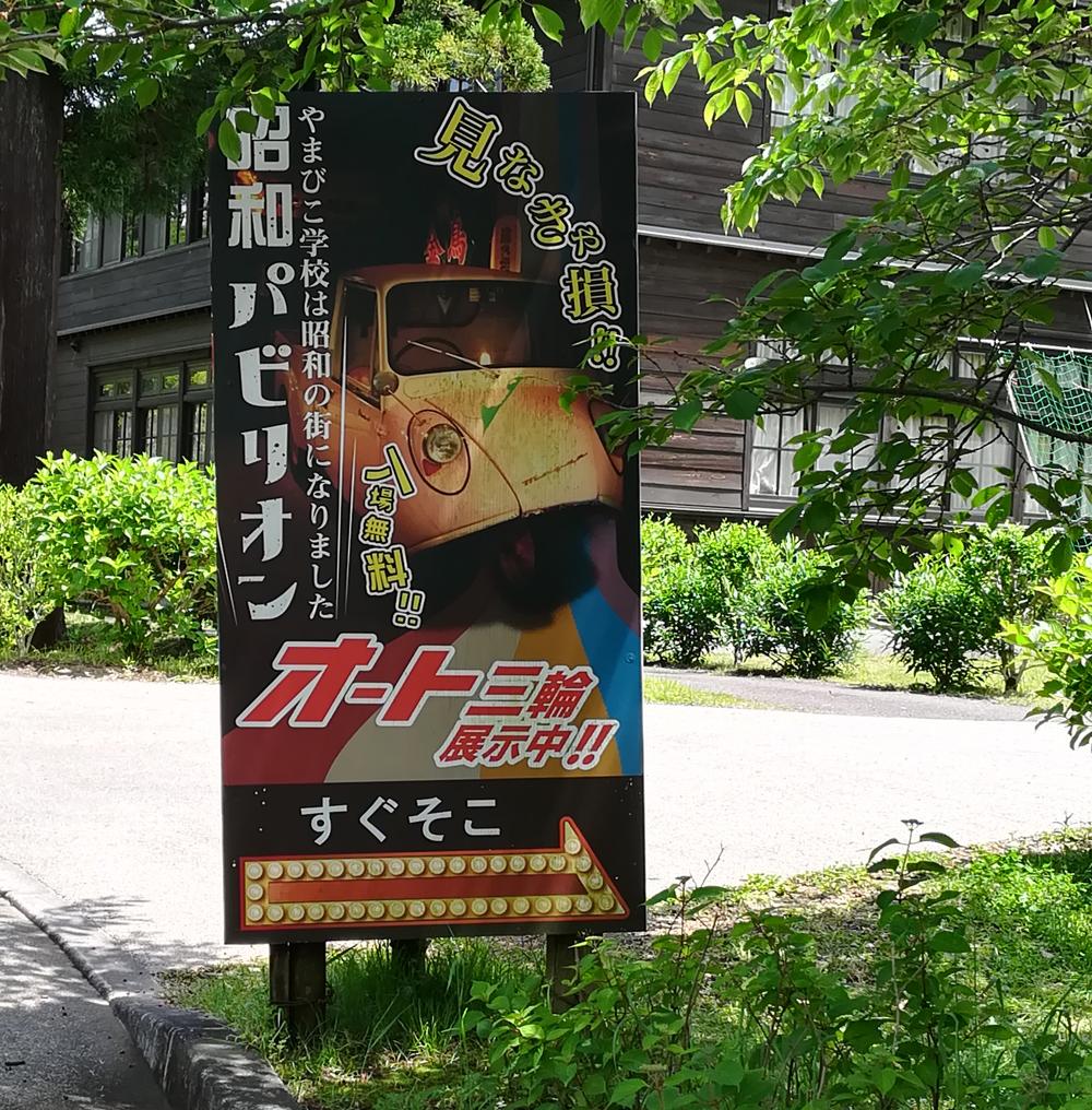 ぎふ清流里山公園「昭和パビリオン」