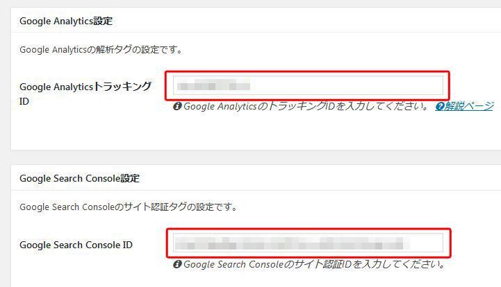 GoogleアナリティクスとサーチコンソールのIDを入力