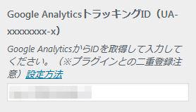 GoogleアナリティクスのトラッキングIDをメモ