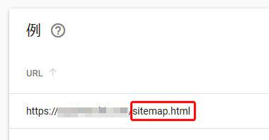 追加されたURLにnoindexタグが追加されています サイトマップが対象