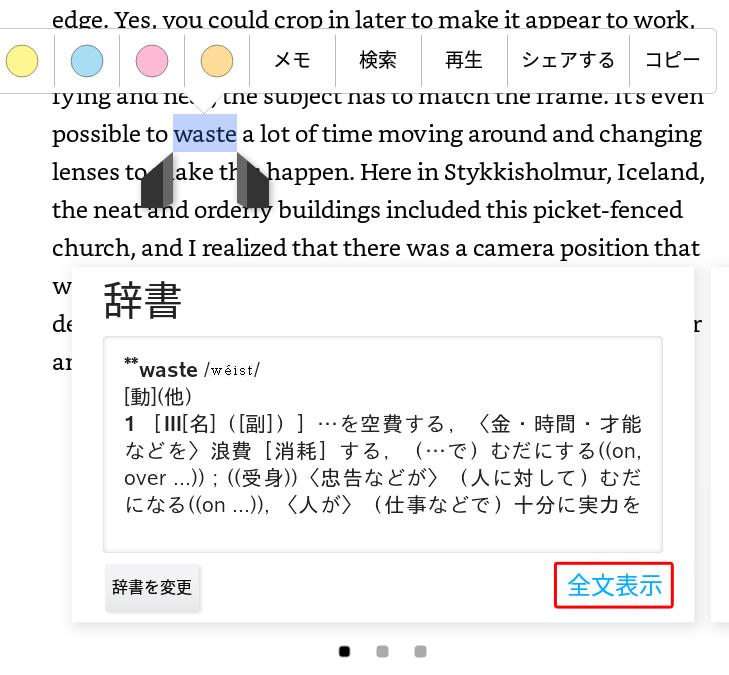 Fire HD8 単語の意味をみる 全文表示