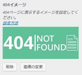 404ページの画像を確認する