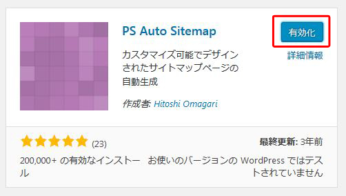 PS Auto Sitemapを有効化する