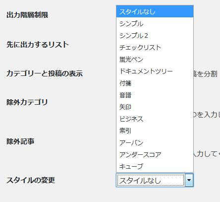 スタイルの変更 常時SSL化したサイトの場合は注意