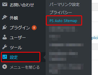 PS Auto Sitemapを開く