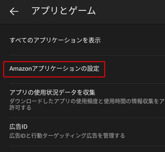 Amazonアプリケーションの設定をタップ