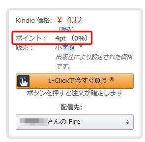 Amazonポイント 電子書籍はよくつきます