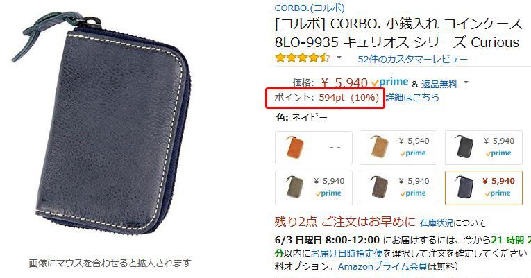 Amazonポイントがつく商品
