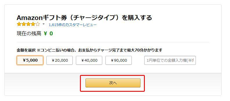 Amazonギフト券(チャージタイプ)の購入