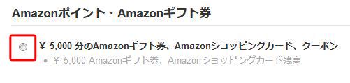 Amazonポイント・ギフト券のチェックをはずす