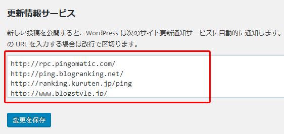 WordPressのデフォルトのPing送信設定