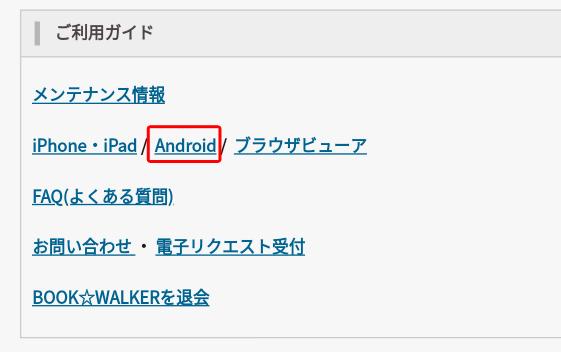 Androidをタップ