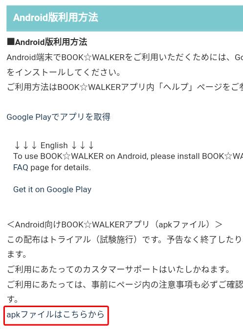 BOOK☆WALKERのapkファイル