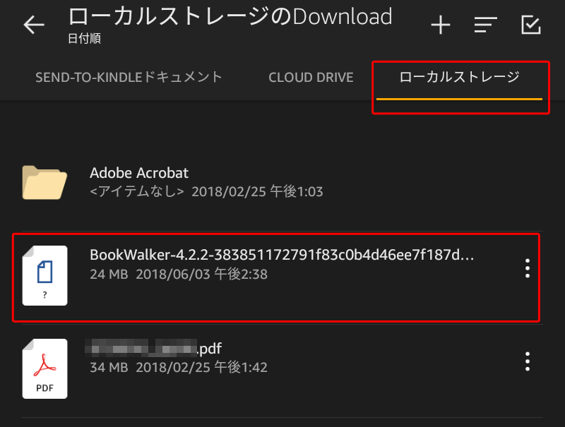BOOK☆WALKERのアプリがある場所