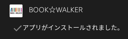 BOOK☆WALKERのアプリのインストール完了