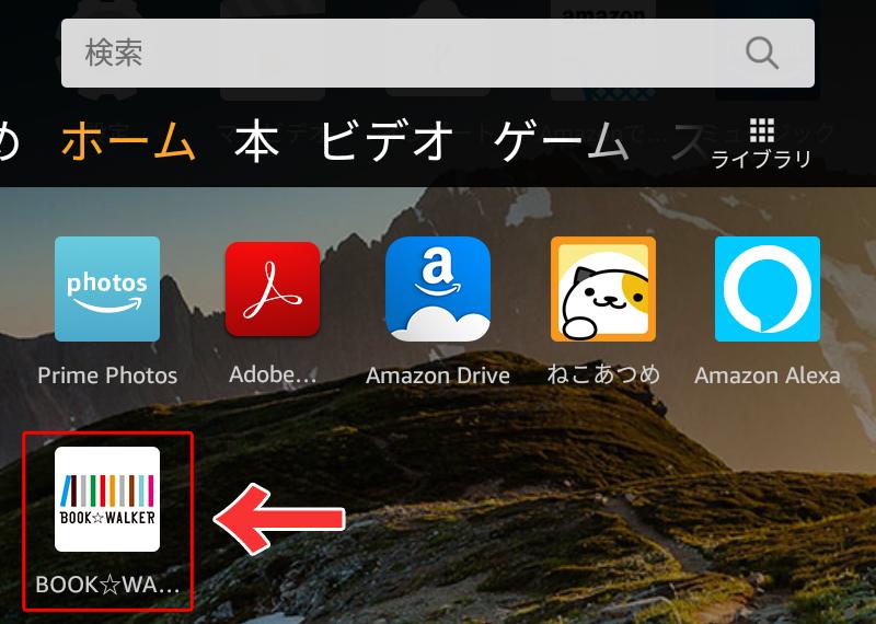 BOOK☆WALKERのアイコンが追加されました