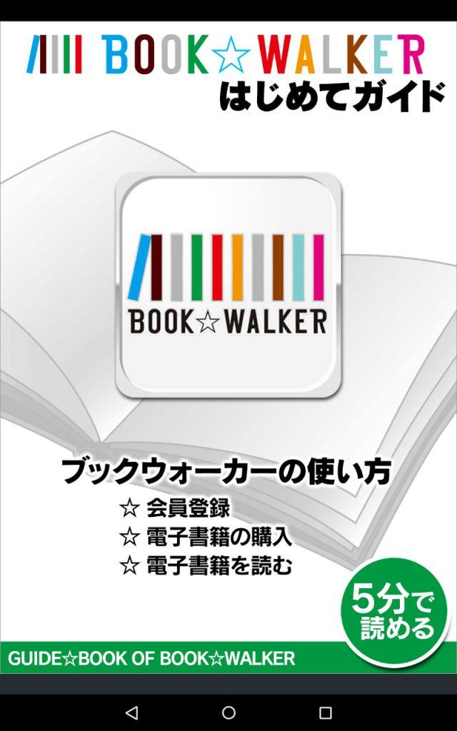 BOOK☆WALKERはじめてガイドがついています
