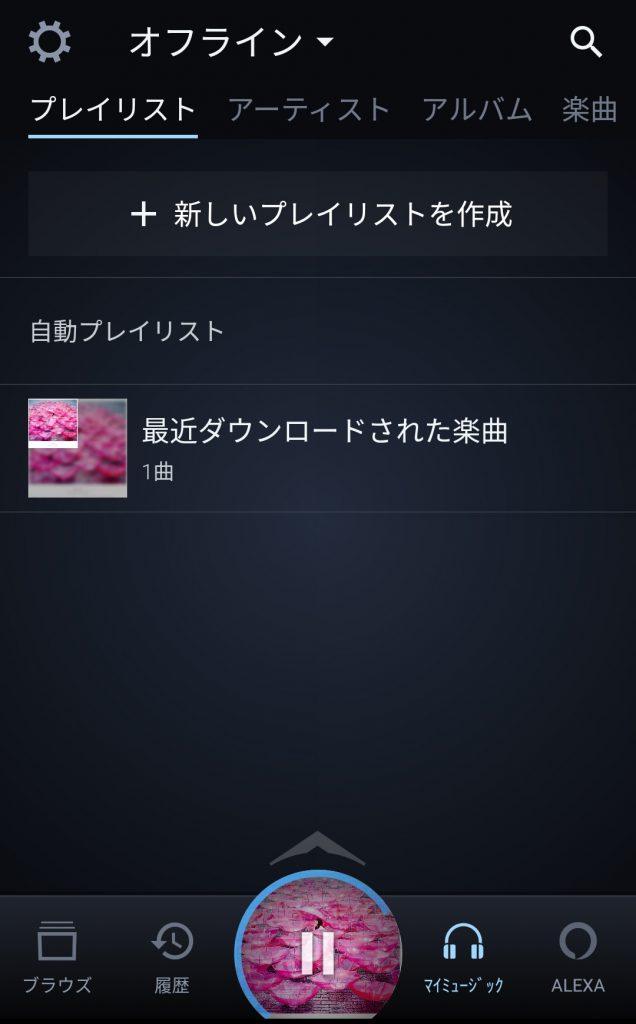 Amazon Music Unlimited ダウンロードした曲をオフライン再生