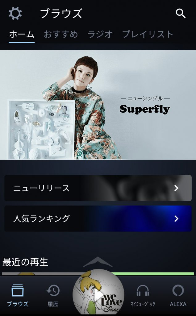 Amazon Music Unlimitedのホーム画面