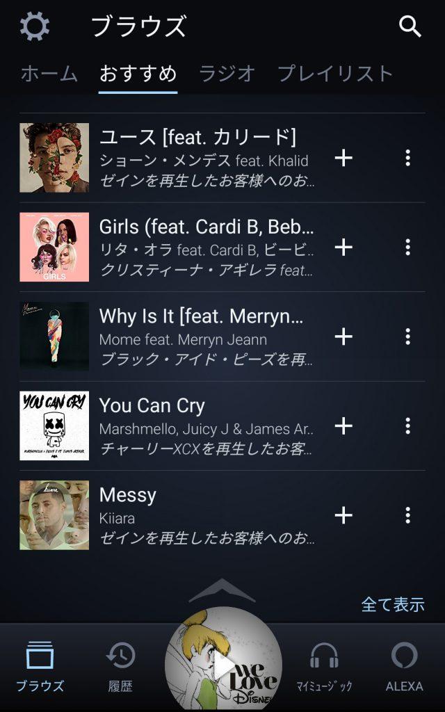 Amazon Music Unlimitedのおすすめ