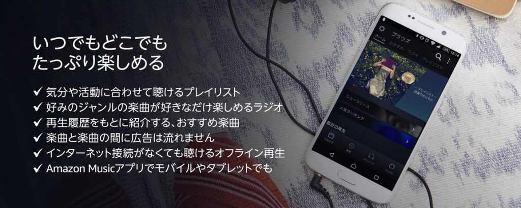 Amazon Music Unlimitedの主な機能