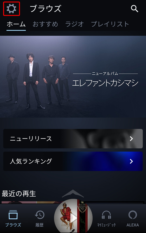 Amazon Music Unlimited 設定画面へ