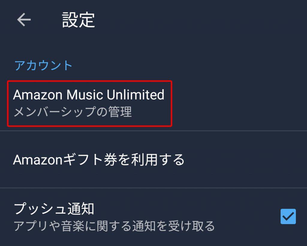 Amazon Music Unlimited メンバーシップの管理