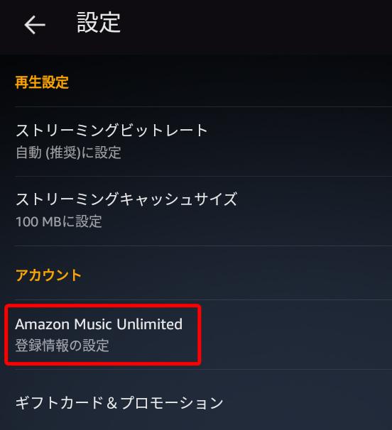 Amazon Music Unlimited 登録情報の設定をタップ