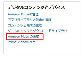Amazon Musicの設定をクリック