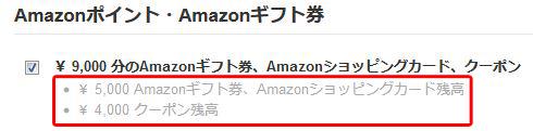 Amazonポイントとクーポンがセットになっています