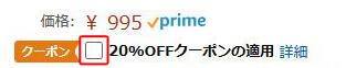Amazonクーポンの適用前