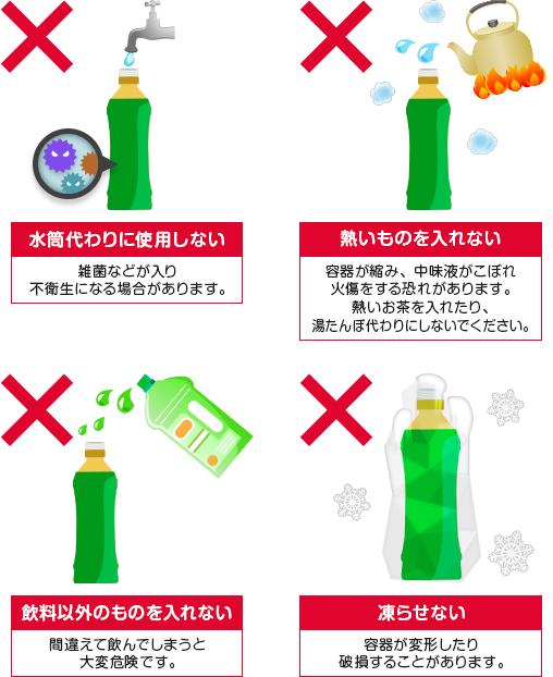 サントリー ペットボトルの使い方 水筒代わりはダメ