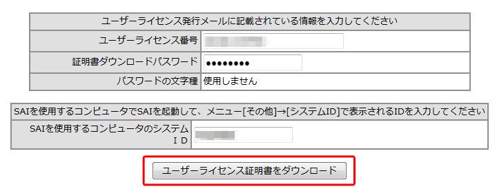 ユーザーライセンス認証書をダウンロード