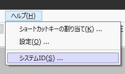 システムIDをクリック