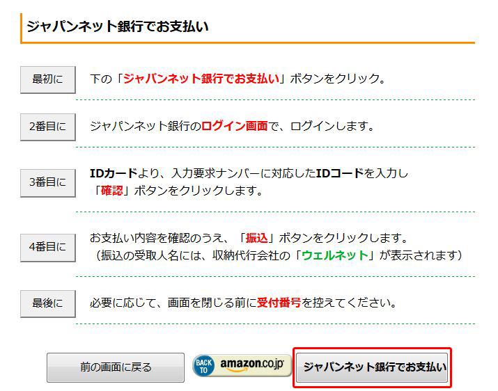 ジャパンネット銀行でのお支払い
