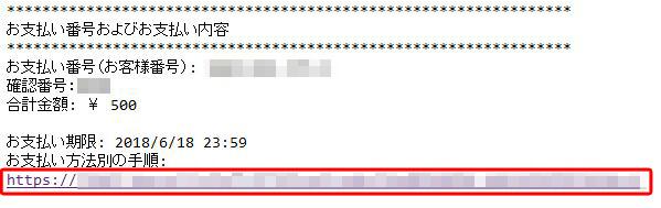 支払い方法の手順 リンクをクリックする