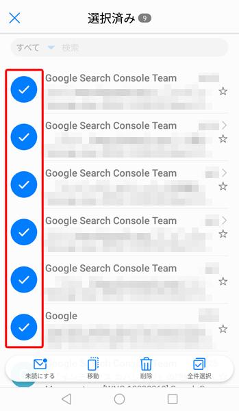 アイコンタップで、複数のメールが選択可能